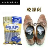 雨に濡れた靴に意外と足が汗をかく秋冬の靴の臭い対策に!紳士靴用乾燥剤シュードライ