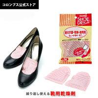 雨に濡れた靴に意外と足が汗をかく秋冬の靴の臭い対策に!婦人靴用乾燥剤シュードライミニ