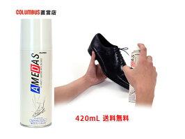 ブーツを雨や汚れから守る防水スプレーアメダス2200