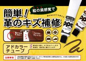 【クロネコメール便可・送料100円】プロも愛用!!靴の傷の補修用クリームコロンブスアドカラー