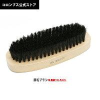 豚毛靴ブラシコロンブスブラシ102靴磨きの基本アイテム道具