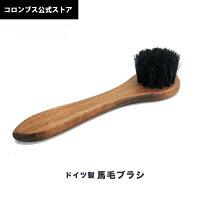 【在庫あります】靴磨きのプロも愛用!!ドイツ製馬毛靴ブラシジャーマンブラシ4靴磨きの基本アイテム道具