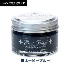 ネイビーブルー コロンブスブートブラックシルバーライン クリーム