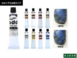 【Begin掲載商品】革製品の補修のプロも愛用!!靴の傷の補修用クリームコロンブスアドカラー