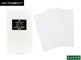綿100%磨き用クロス21×30cm2枚入り