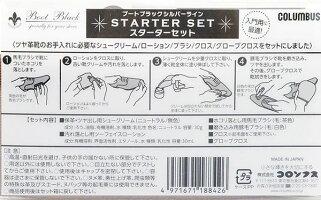 【シューケア】初心者でも本格的なお手入れに挑戦できる!ブートブラックシルバーラインスターターセット靴みがきセット・靴墨