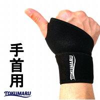手首サポーター腱鞘炎サポーター親指保護筋トレテニスtfcc損傷