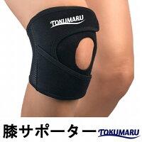 膝サポーター膝バンド保温薄手ずれない固定スポーツ膝保護靭帯損傷膝痛