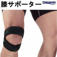 膝サポーター膝用サポーター膝ベルト膝蓋骨ベルト膝バンドマジックテープ関節保護フリーサイズ男女兼用左右兼用