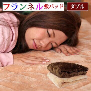 敷きパッド ダブル フランネル パッドシーツ ベッドパッド ダブル ミンクタッチの肌ざわり 送料無料