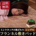 敷きパッド シングル フランネル パッドシーツ ベッドパッド シングルミンクタッチの肌ざわり!送料無料