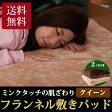 敷きパッド クイーン フランネル パッドシーツ ベッドパッド クイーンミンクタッチの肌ざわり!送料無料10P03Dec16