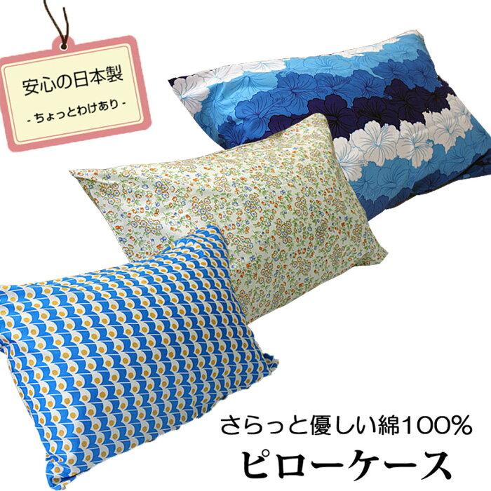 枕カバー 43×63cm 日本製 コットン 綿 ピロケース 43×63 まくらカバー ピローケース 安心の日本製 わけありピローケース 柄付き 綿100% 大きめMサイズ 約43×63cm