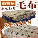 毛布 シングル ブランケット ステッチ入り【動物柄】ふんわりポリエステル毛布 お昼寝ブランケット ひざ掛け毛布ご家庭で洗えます