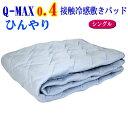 \300円OFFクーポン!全商品対象/Q-MAX値0.4超で...