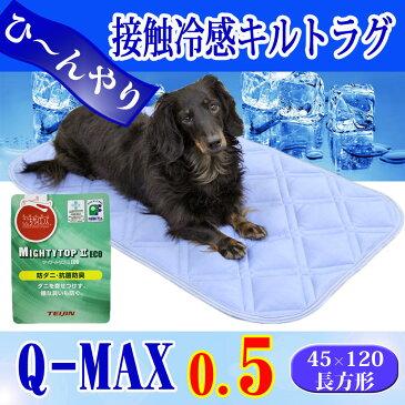 Q-MAX値0.5超でひんやり ラグ 接触冷感 キルトラグ ひんやり マット 45×120cm 洗える パット 冷感パッド 丸洗い カーペット 夏 冷感 クール エリアラグ 接触冷感 キルトラグ