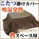 お買い物マラソンでこの価格!吸湿発熱繊維【Viloft】裏面フリースが暖かい!省スペースタイプ…