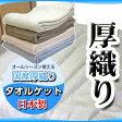楽天ランキング1位!【送料無料】日本製【厚織りタオルケット】ふんやりやわらかコットンパイル100%ご家庭で洗えますオールシーズン使えるシングルサイズ