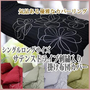 布団カバー シングル 掛けカバー カバー 布団 サテン ホテルの上質な寝心地をご家庭で サテンストライプ 刺繍付掛けふとんカバー シングルロング