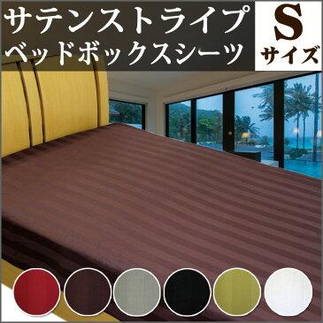 ベッドシーツ シングル ボックスシーツ 布団カバー カバー 布団 サテン ホテルの上質な寝心地をご家庭で 高級感のある艶で少し贅沢な眠り