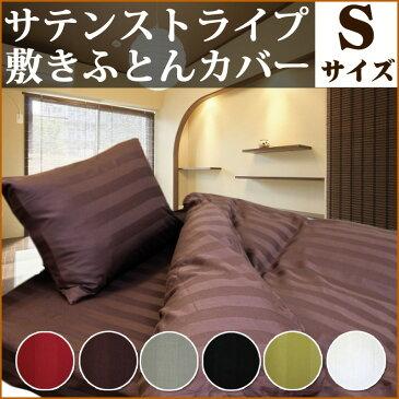 敷きカバー シングル 布団カバー 敷き布団カバー サテンカバー ホテルの上質な寝心地をご家庭で 高級感のある艶で少し贅沢な眠り