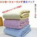 シャーリング加工してます 吸湿性に優れたコットンパイル シンカーシャーリング敷きパッド シングル:100×205cm ふわふわ綿パイル 洗えるのでいつも清潔