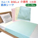 安心介護 フラットシーツ スムース 防水シーツ しっかり防水 もれずに安心 145×90cm日本製 洗えるのでいつも清潔