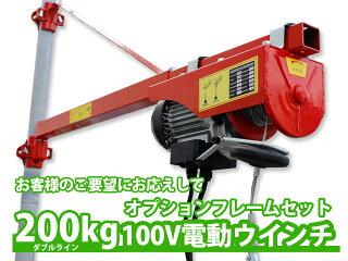 ツールズアイランドだけの【家庭用100V電動ウインチ(ホイスト)200kg+フレームセット】(簡易日本語説明書付き)