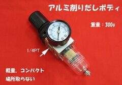 アルミ製 エアーフィルターレギュレーター付ウォーターセパレータ【10P19Mar12】