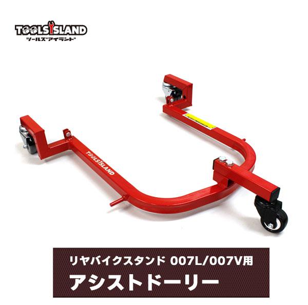 リヤバイクスタンド(007L、007V)用アシスト・ドーリー