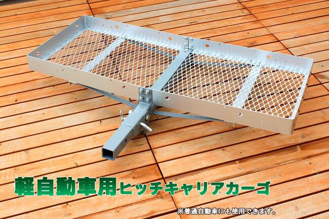 【超軽量 軽自動車対応】アルミ製ヒッチキャリアカーゴ