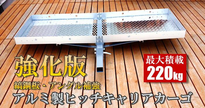 【強化型】【ワイドタイプ】アルミ製 ヒッチキャリアカーゴ