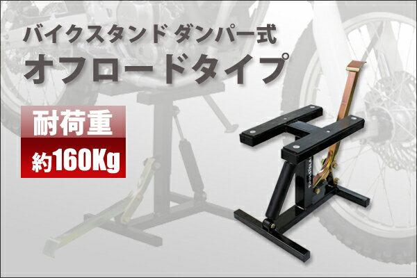バイクスタンド ダンパー式【オフロードタイプ】