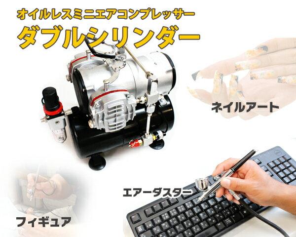 【送料無料】【税込価格】オイルレスミニエアコンプレッサーダブルシリンダー