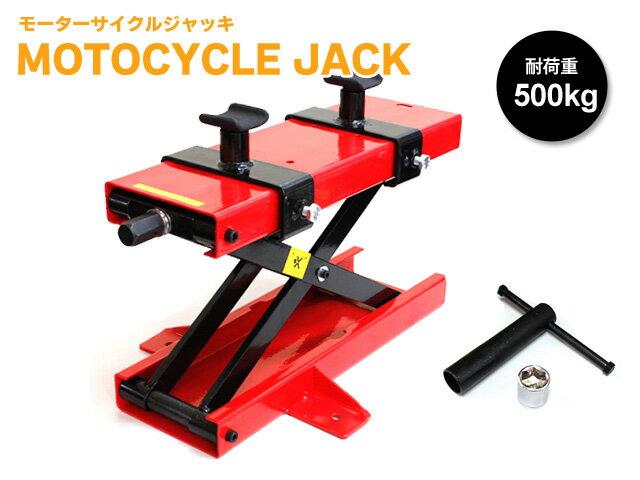 モーターサイクルジャッキ(500kg)