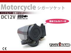 バイク用 12Vシガーソケット■ 5V USBソケット