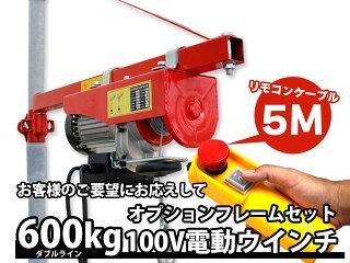 ツールズアイランドだけの【家庭用100V電動ウインチ(ホイスト)600kg+フレームセット】(簡易日本語説明書付き)