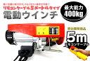 セール特価【改良版】お待たせしました5m 家庭用100V電動ウインチ(ホイスト)400kg