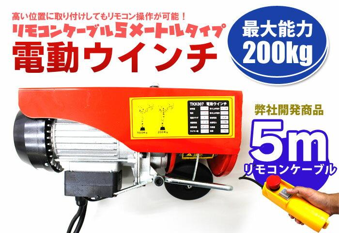 【送料無料】 家庭用100V電動ウインチ(ホイスト)200kg