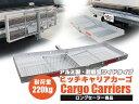 【超軽量ワイドタイプ】折りたたみ式アルミ製ヒッチキャリアカーゴ 最大積載220kg