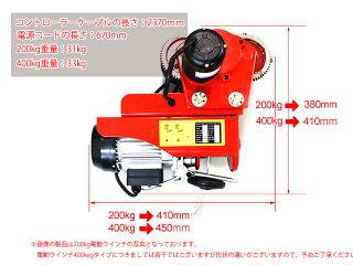 【耐荷重400kg】電動ホイストウインチトロリーセット(ひとつにまとめて操作できるコントローラー付)