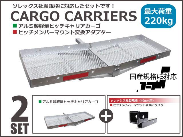 折り畳み式 アルミ製ヒッチキャリアカーゴ 変換アダプターセット