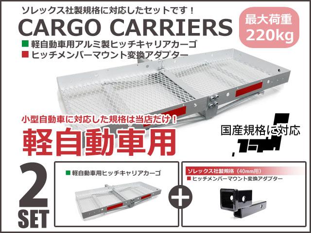 軽自動車用ヒッチキャリアカーゴ 変換アダプターセット