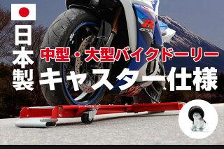【超大型バイク用】バイクドーリー