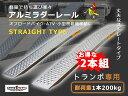 超軽量アルミラダーレール(スロープ・ブリッジ)【お得な2本入...