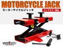 モーターサイクルジャッキ(500kg) バイクリフト バイクジャッキ