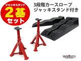 【送料無料】3段階 カースロープ ジャッキスタンド【2基セット】