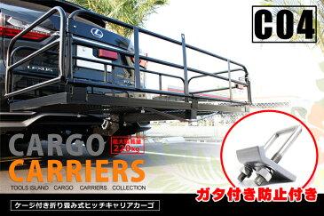 折り畳み式 ケージ付きヒッチキャリアカーゴ ガタストップセット C04
