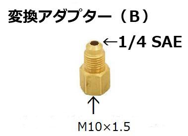 ガスチャージ変換アダプター(B)
