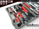 MTB,ロードバイク用【メンテナンス工具】44pc メンテ工具セット(自転車工具セット)